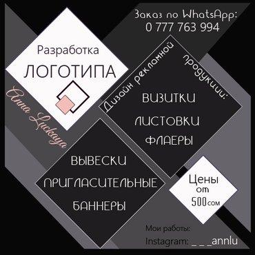 графический дизайн в Бишкек