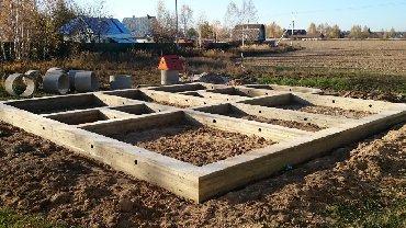 заливка фундамента цена бишкек в Кыргызстан: Фундамент заливка фундамента фундамент заливаем фундамент куябыз
