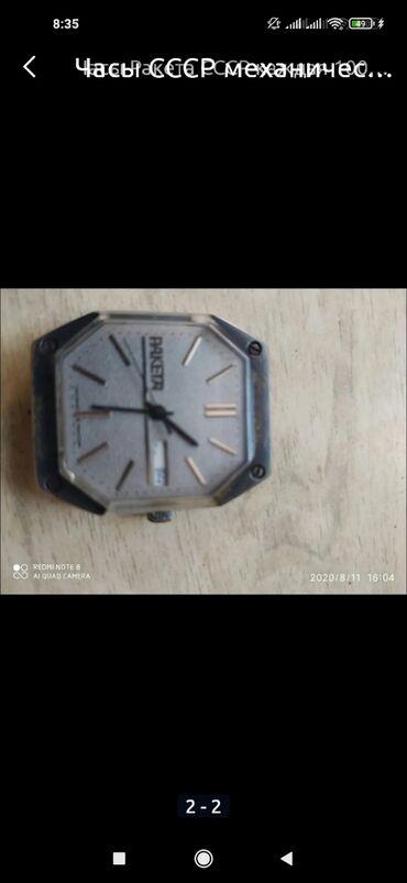 Личные вещи - Беш-Кюнгей: Продаю часы СССР