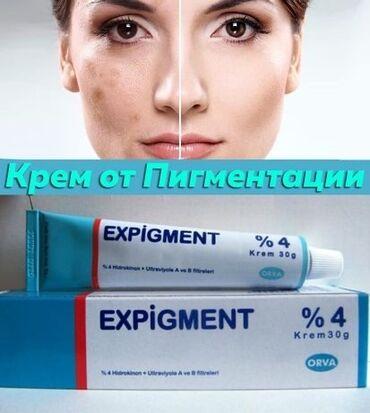 Крем Expigment (гидрохинон) отбеливает веснушки, возрастные пигментные