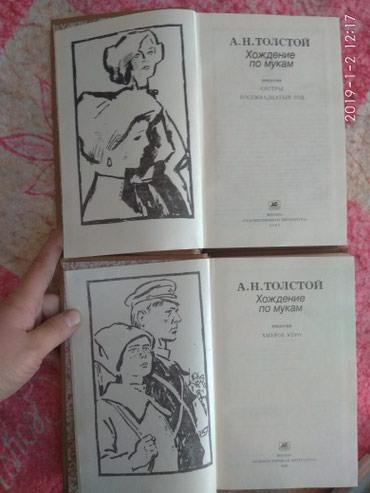Книги каждый по 150с в Бишкек