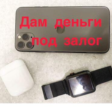 apple watch 2 в Кыргызстан: Даём деньги под проценты под залог продукции Apple iPhone X, Xs, 11 A
