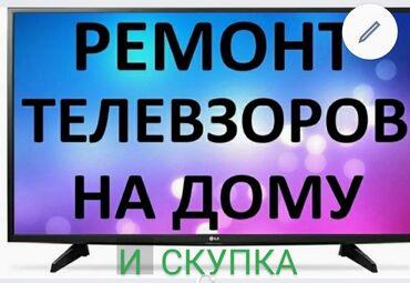 развал схождения бишкек in Кыргызстан | СТО, РЕМОНТ ТРАНСПОРТА: Ремонт | Телевизоры | С гарантией, С выездом на дом