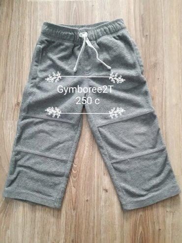 Продаю штанишки на мальчика от 2 до 4 лет. Состояние вещичек хорошее,  в Бишкек