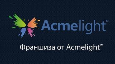 Acmelight предлагает выгодные условия в Худжанд