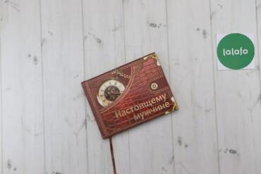 "Книги, журналы, CD, DVD - Украина: Книга ""Настоящему мужчине"" Тверда палітурка    Стан дуже гарний"