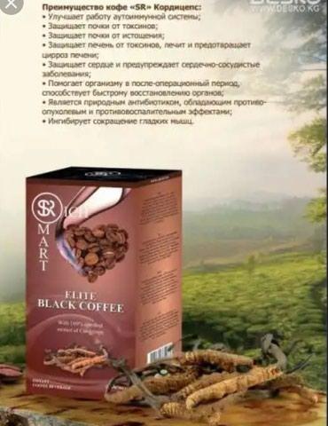 элитный горячий шоколад sr в Кыргызстан: Смарт рич Black Coffee Cordyceps БАДЭлитный черный кофе «Smart &
