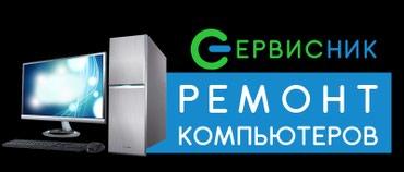 Ремонт компьютеров и ноутбуков.даем в Бишкек