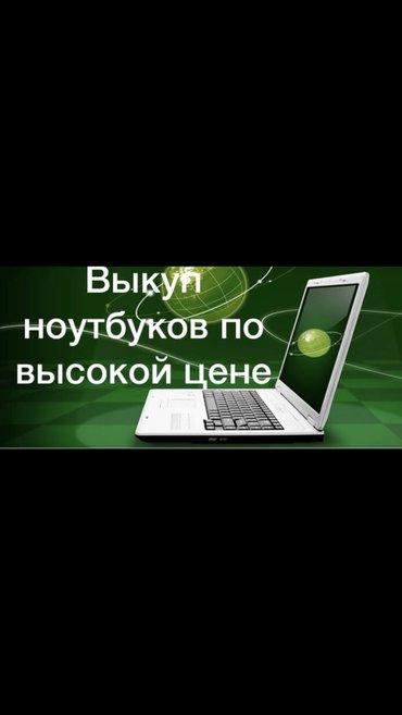 Скупка ноутбуков! Советская - Токтогула (по советской)