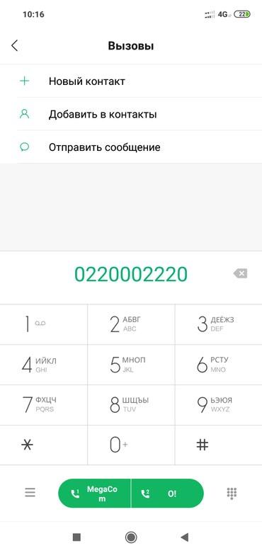 Цена без торга в Бишкек