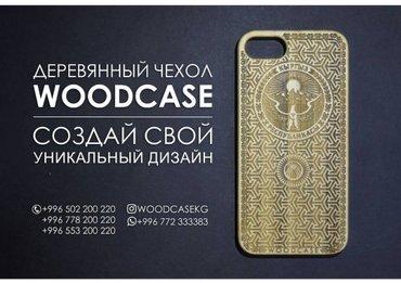 деревянные чехлы на iphone и samsung с индивидуальным дизайном.  в Бишкек