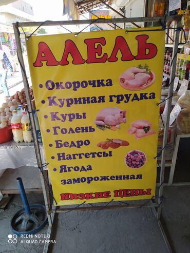 Полуфабрикаты - Кыргызстан: Самые низкие цены на Орто-сайском рынкеПостоянным покупателям скидкиМы