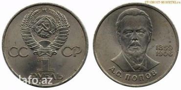 Bakı şəhərində 1 rubl. SSRİ. 1984-ci il. A.S.Popovun 125-illiy