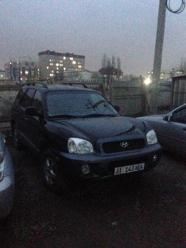 Hyundai Santa Fe 2003 в Бишкек