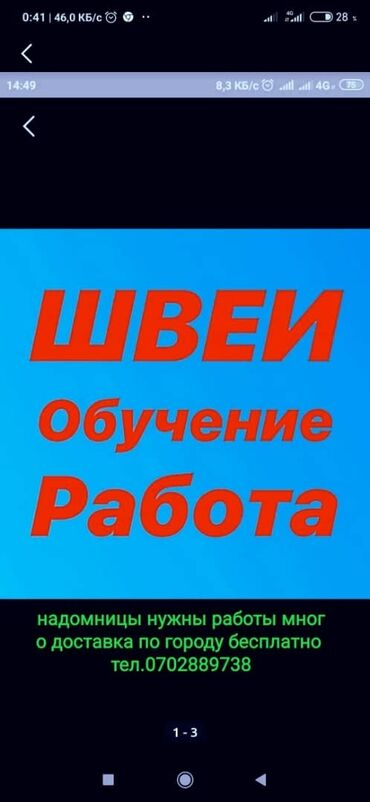 Швеи - Опыт работы: Больше 6 лет опыта - Бишкек: Швея Прямострочка. С опытом. Мед. Академия