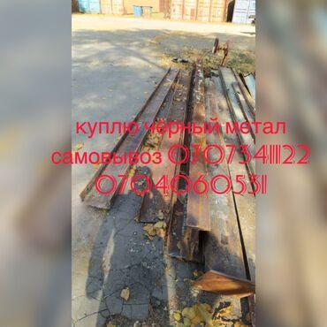 купить железные диски r15 в Кыргызстан: Куплю металлолом  куплю чёрный метал куплю дел мет куплю железо  куплю