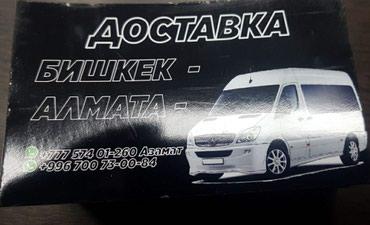 Доставка Алмата Бишкек каждый ден в Чон-Сары-Ой