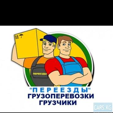 Доставка груза по всем направлениям в Беловодское