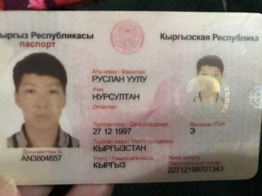 Найден айди паспорт Нурсултана Руслан уулу. в Ош