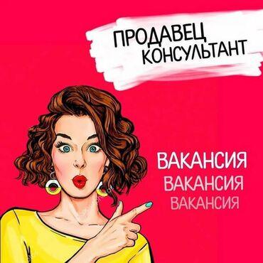 рабочий пк в Кыргызстан: Продавец-консультант. С опытом. 6/1