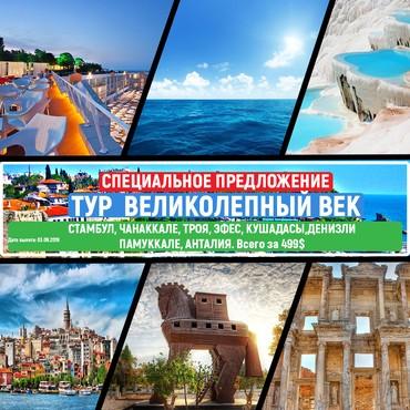 авиабилеты визы в Кыргызстан: ОТДЫХ В ТУРЦИИВеликолепный Век⠀⠀⠀Солнечная Турция ждёт вас. Успейте