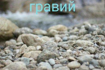 Гравий в Лебединовка