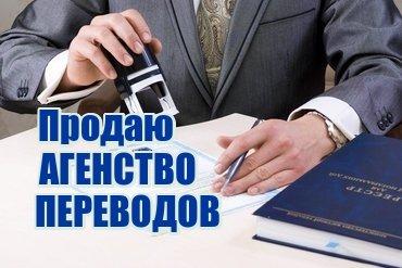 Переводческая компания (г. Бишкек) - Срочно Продаю Действующий в Бишкек