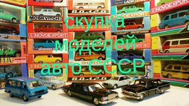 промо модель в Кыргызстан: Скупка Моделей авто СССР Скупка моделей авто СССР в масштабе 1:43