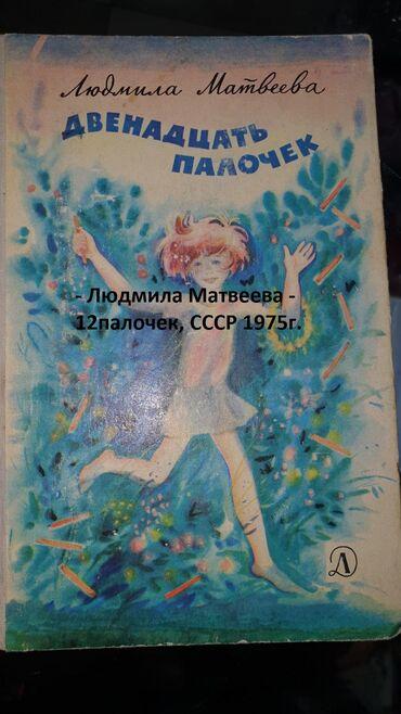 - Людмила Матвеева - 12 палочек, СССР 1975г.   (Whatsapp)