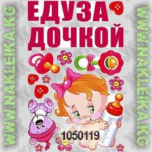 Наклейки на выписку из роддома №19 в Бишкек