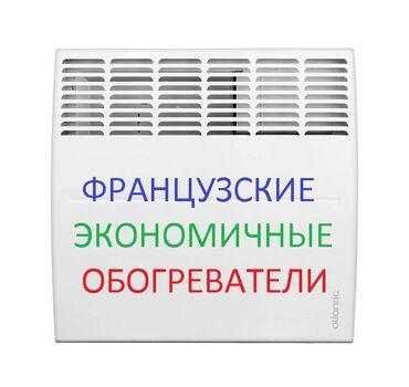 Бытовая техника - Кыргызстан: Экономичный безопасный французский обогреватель от 500 до 2000 вт от 5