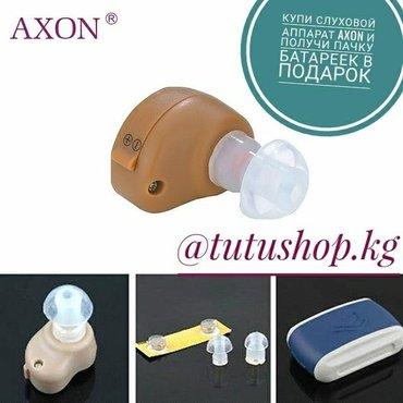 Мини #АКЦИЯ Купи слуховой аппарат axon k80 и получи пачку (10шт)