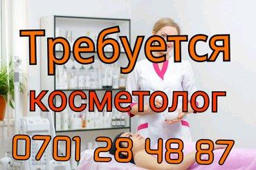 Требуется косметолог в салон красоты Со знанием русского языка. в Бишкек
