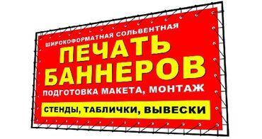 духи от oriflame в Кыргызстан: Печать баннера 150самоклейка ( ВЫСОКО-АЯ печать ) от 300 изготовления