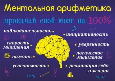 """Преимущества методики """"ментальная в Бишкек"""