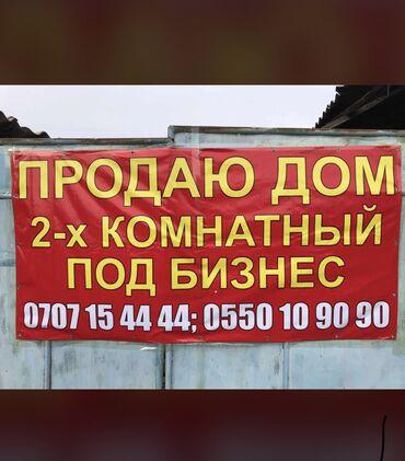 Срочно!!! Продаётся 2х ком дом в центре, район ЦУМ(КУМТОР)ПОД БИЗНЕС (