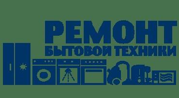 Сервис по ремонту стиральных машин в Бишкек