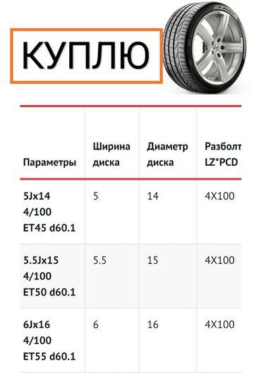 renault gta в Кыргызстан: КУПЛЮ диски 4/100 d60.1 от Ниссан микра, Рено Логан Nissan Cube Nissan