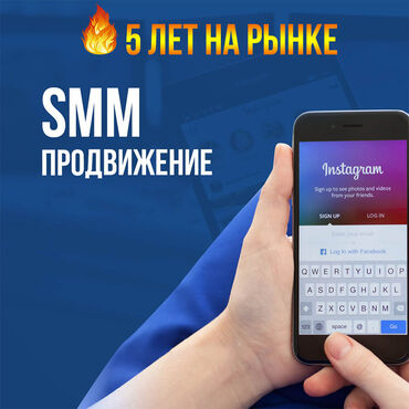 вакансия смм бишкек in Кыргызстан   SMM-СПЕЦИАЛИСТЫ: Интернет реклама   Instagram   Ведение страницы