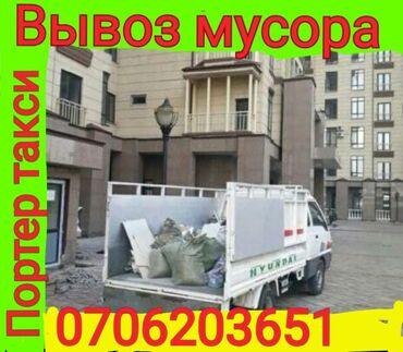 Грузовые перевозки - Кыргызстан: Вывоз мусор вывоз строительный мусора вывоз строй мусор + грузчик