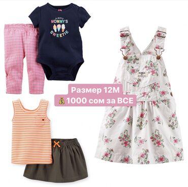 джинсовые шорты мужские в Кыргызстан: Детская одежда carter's / osh kosh новая, для девочек на 12м (рост