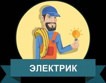 москитная сетка бишкек в Кыргызстан: Электрик | Установка люстр, бра, светильников, Прокладка, замена кабеля | Стаж Больше 6 лет опыта