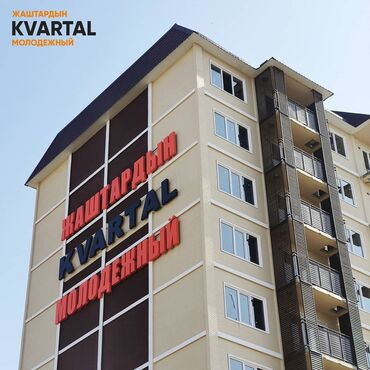 сони плейстейшен 4 диски в Кыргызстан: Продается квартира: 4 комнаты, 118 кв. м