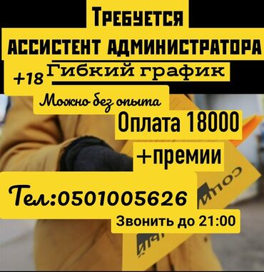 наушники panasonic rp hje118 в Кыргызстан: Ассистент Администратора со знанием русского языка Компания RP GROUP