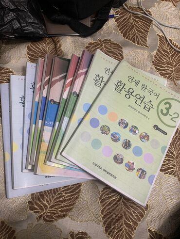 Продам книги по корейскому языку. 10шт каждая по 400 сом. Некоторые