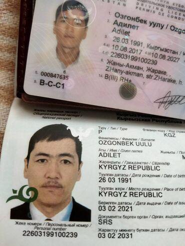 �������� ������������ ������������ в Кыргызстан: Найдены документы: паспорта, водительское удостоверение, карта. Обраща