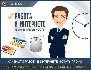 Поиск сотрудников (вакансии) - Беловодское: Работа в интернете гарантия обращайтесь по номеру Звоните