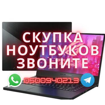 Скупка ноутбуков скупка i3 i5 i7 копмьютеров также покупаем
