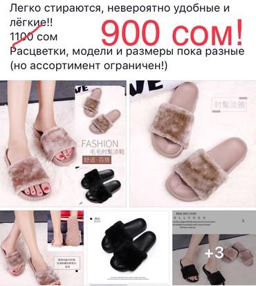tufli 36 37 razmera в Кыргызстан: Самый модный хит сезона! эти стильные шлёпанцы можно носить как на ули