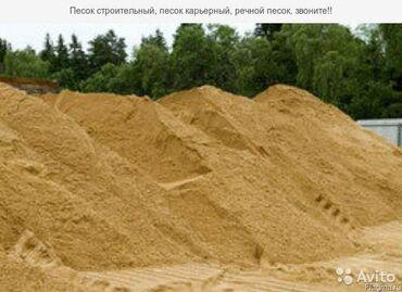 Песок песок песок песок песок песок для штукатурки и кладки засыпки ит